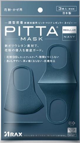 ARAX ( アラクス ) PITTA ( ピッタ ) マスク グレー レギュラー