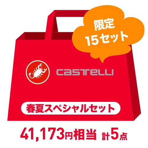 CASTELLI ( カステリ ) セット商品 春夏スペシャルセット ラッキーバッグ Lサイズ