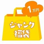 ジャンクアイテム福袋 1万円セット定価税込¥20,000以上の商品が詰まったジャンクアイテム福袋!!
