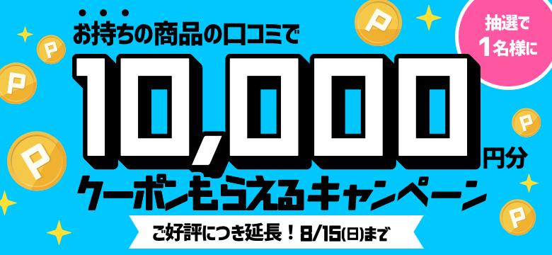 10000円分クーポン・キャンペーン