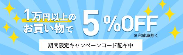 締め切り間近!5%OFFキャンペーンコード配布中!