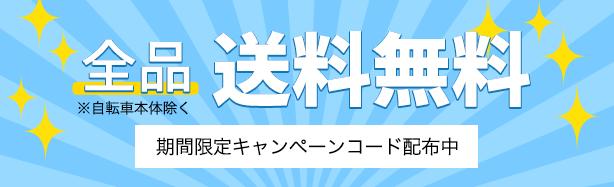 税込7000円以下の商品も送料無料!