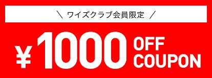 1,000円クーポンコード