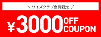 3,000円クーポンコード