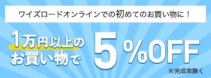 5%OFFキャンペーンコード