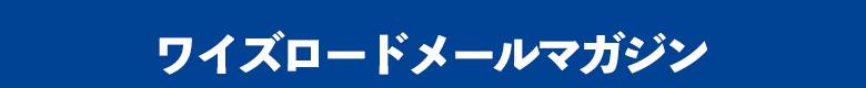 「KhodaaBloom(コーダーブルーム)xワイズロード」オリジナルカラー「RAIL ACTIVE(レイルアクティブ)」「RAIL DISC(レイルディスク)」販売開始!