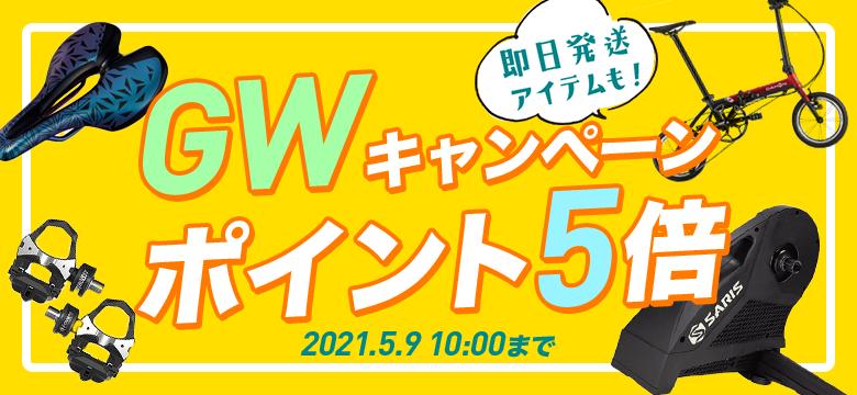 GWキャンペーン!4/26-5/9