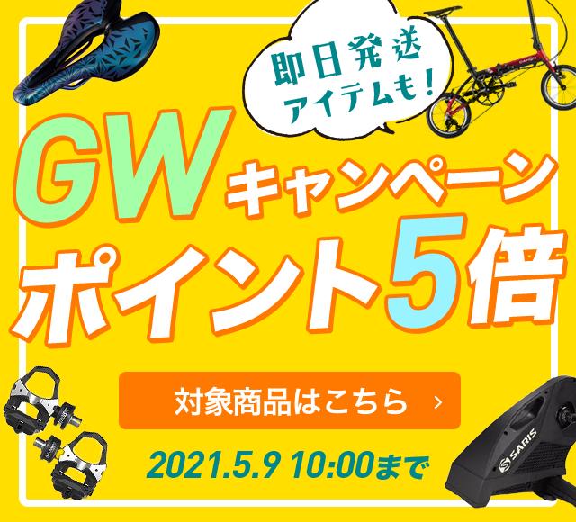 GW�|�C���g�A�b�v