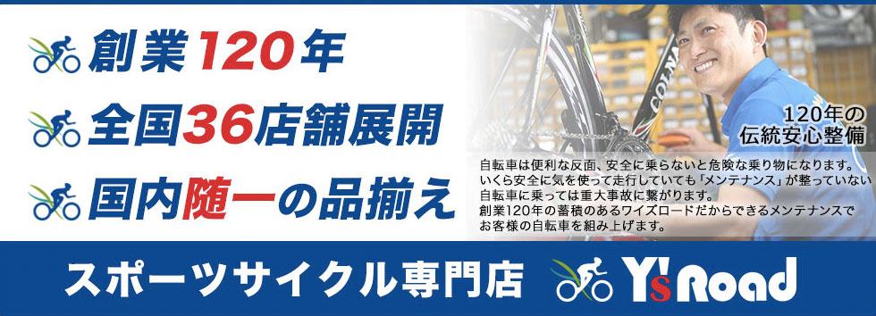 スポーツサイクル専門店ワイズロード