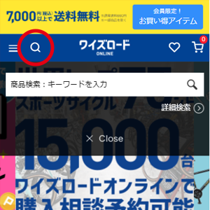 ワイズロードオンライン-画像:商品を探す