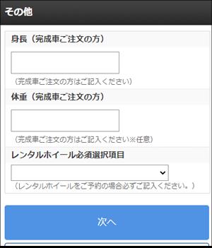 ワイズロードオンライン-画像:配送受取5