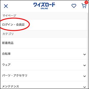ワイズロードオンライン-店舗在庫検索画像07