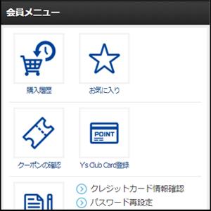 ワイズロードオンライン-店舗在庫検索画像11