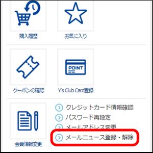 ワイズロードオンライン-店舗在庫検索画像13