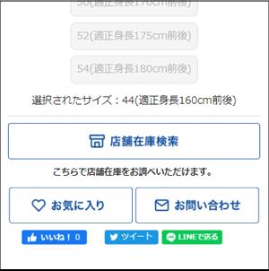 ワイズロードオンライン-画像:購入いただけない商品