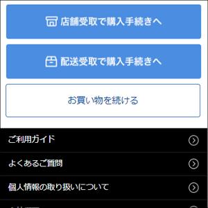 ワイズロードオンライン-画像:配送/店舗の選択