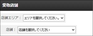 ワイズロードオンライン-画像:店頭受取1
