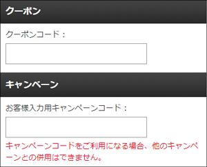 ワイズロードオンライン-画像:店頭受取2