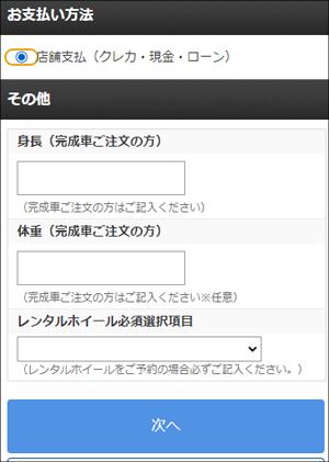 ワイズロードオンライン-画像:店頭受取3