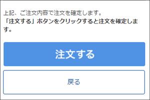 ワイズロードオンライン-画像:店頭受取4