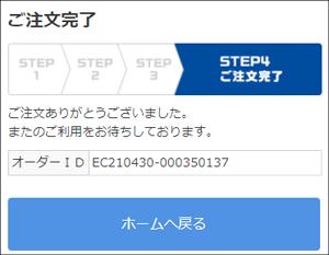 ワイズロードオンライン-画像:店頭受取5