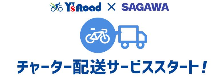 ワイズロード×佐川急便 完成車チャーター配送サービススタート!