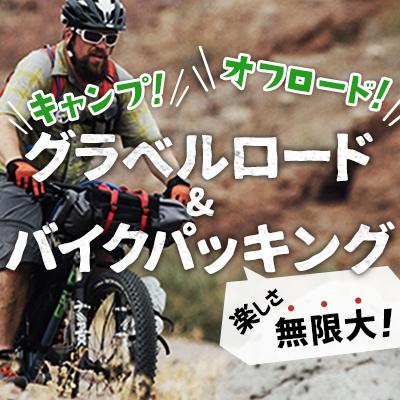 グラベルバイク&パッキング