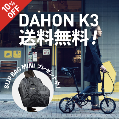 DAHON K3