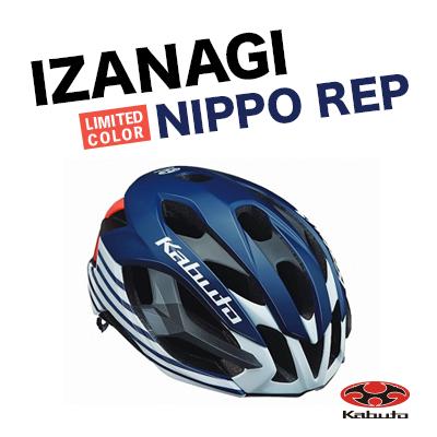 IZANAGI 限定モデル NIPPO REP