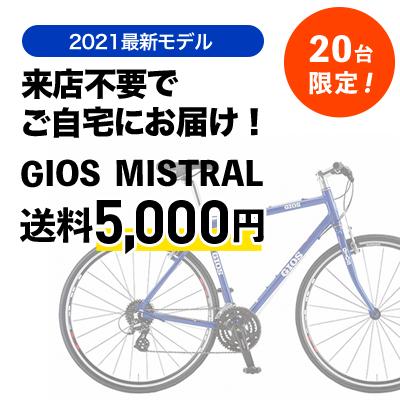 クロスバイク直送販売開始