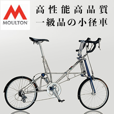 高性能高品質 一級品の小径車 MOULTON