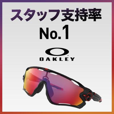 オークリーはスタッフ支持率No.1