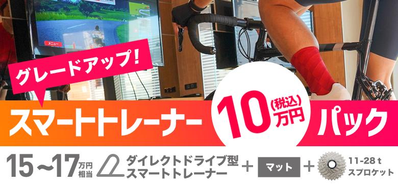 10万円KIT
