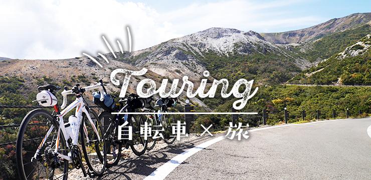 自転車×旅